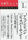 三省堂書店オンデマンドインプレスR&D OnDeck 2013年1月号