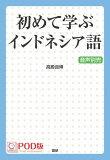 三省堂書店オンデマンド 語研 初めて学ぶインドネシア語