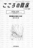 三省堂書店オンデマンド星和書店 こころの臨床 Vol.14 No.1 1995