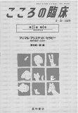三省堂書店オンデマンド星和書店 こころの臨床 Vol.15 No.4 1996