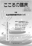 三省堂書店オンデマンド星和書店 こころの臨床 Vol.16 No.3 1997