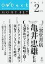 三省堂書店オンデマンドインプレスR&D OnDeck 2013年2月号