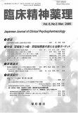 []三省堂書店オンデマンド 星和書店 臨床精神薬理 Vol.8 No.3 2005