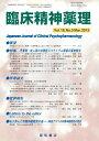 [送料無料] 三省堂書店オンデマンド 星和書店 臨床精神薬理 Vol.16 No.3 Mar.2013