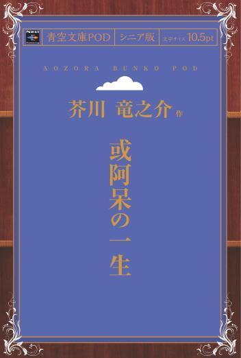 三省堂書店オンデマンドインプレス青空文庫POD[NextPublishing]或阿呆の一生(シニア版)