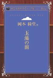 三省堂書店オンデマンドインプレス青空文庫POD[NextPublishing]玉藻の前(シニア版)