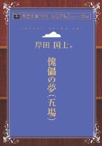 三省堂書店オンデマンドインプレス青空文庫POD[NextPublishing]傀儡の夢(五場)(大活字版)