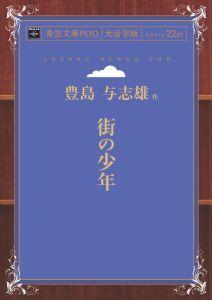 三省堂書店オンデマンドインプレス青空文庫POD[...の商品画像