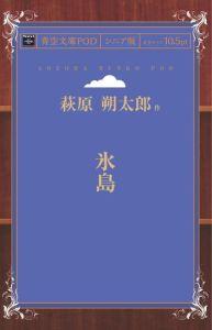 三省堂書店オンデマンドインプレス青空文庫POD[NextPublishing]氷島(シニア版)