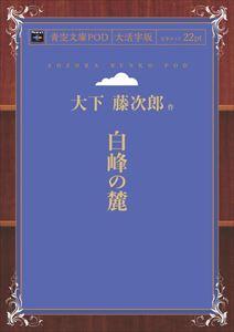 三省堂書店オンデマンドインプレス青空文庫POD[NextPublishing]Author(著)550(大活字版)