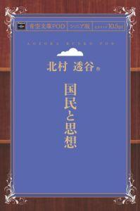 三省堂書店オンデマンドインプレス青空文庫POD[NextPublishing]国民と思想(シニア版)