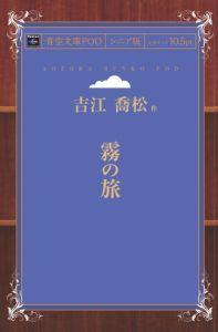 三省堂書店オンデマンドインプレス青空文庫POD[NextPublishing]霧の旅(シニア版)