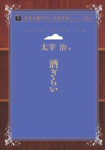 三省堂書店オンデマンドインプレス青空文庫POD[NextPublishing]酒ぎらい(大活字版)