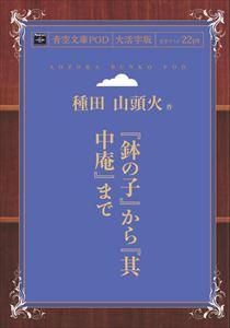 三省堂書店オンデマンドインプレス青空文庫POD[NextPublishing]『鉢の子』から『其中庵』まで(大活字版)
