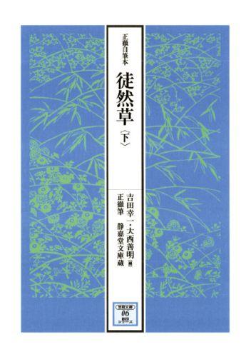 三省堂書店オンデマンド笠間書院 正徹自筆本 徒然草 下の商品画像