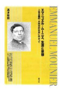 三省堂書店オンデマンド青弓社 エマニュエル・ムー...の商品画像