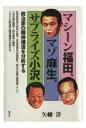 三省堂書店オンデマンド青弓社 マシーン福田、マゾ麻生、サプライズ小沢 政治家の精神構造を分析する