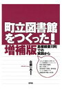 三省堂書店オンデマンド青弓社 町立図書館をつくった! 島根県斐川町での実践から 増補版