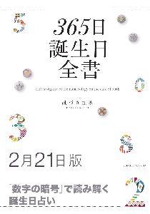 三省堂書店オンデマンド世界文化社 365日誕生日全書2月21日版