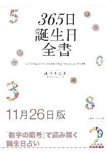 三省堂書店オンデマンド世界文化社 365日誕生日全書11月26日版