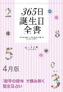 三省堂書店オンデマンド世界文化社 365日誕生日...の商品画像