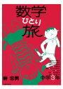 三省堂書店オンデマンド太郎次郎社エディタス数学ひとり旅 中学3年編