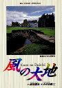 風の大地 未完1〜68巻セット/ 坂田 信弘 (著)【中古】rse-0023