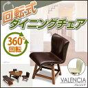 回転式ダイニングチェア バレンシア ダイニングチェア 椅子 いす チェア 回転椅子 回転イス 回転チェア 回転式チェア 合皮レザー 1人掛け 1人用 キッチンチェア リビングチェア