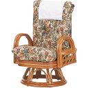 送料無料 籐リクライニング回転座椅子 ハイ s593 籐家具 籐 ラタン家具 ラタン 椅子 イス いす チェアー チェア 籐の椅子 籐回転椅子 回転 回転式椅子 回転高座椅子 回転いす 回転イス 肘掛け椅子 アームチェアー リクライニング リクライニングチェア リラックスチェア