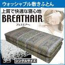 ブレスエアー(R)洗える4つ折り敷き布団 シングル