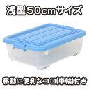 収納ボックス for.c(コロ付) 浅50 ブルー【2個組】 浅型 収納ケース 衣類収納 クローゼット収納 ベッド下収納 72008