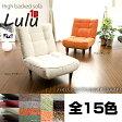 送料無料 日本製 「LULU-1p」 ポケットコイルスプリング入り A327 ハイバックソファ 一人掛け 1人掛け 1人用 1P 1人がけソファー 一人がけソファー ソファ ソファー sofa シンプル リクライニングソファ 一人暮らし 和室 和室 生地:ファブリック ポリエステル 10103