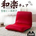 送料込 国産 座いす 座イス ざいす 椅子 イス いす チェア chair デザイナーズ 背筋がまっすぐ コンパクト リクライニングチェア リクライニング座椅子 リラックスチェア かわいい
