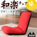 送料無料 日本製 和楽チェア M A454 座いす 座イス ざいす 椅子 イス いす チェア chair デザイナーズ 背筋がまっすぐ コンパクト リクライニングチェア リクライニング座椅子 リラックスチェア かわいい シンプル 1人暮らし ワンルーム 国産 転倒防止 10108