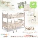 北欧調 木製2段ベッド 宮付き フィオナ 二段ベッド ロフト...