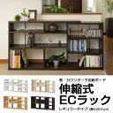 日本製 伸縮スライドラック ECラック 幅118〜155cm高さ80cm 深型 伸縮ラック ラック 棚 本棚 シェルフ スライド 伸縮 カウンター 本 DVD ...