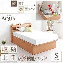 送料無料 ベッド ベット 収納ベッド 大量収納 リフトアップベッド 収納付きベッド 跳ね上げベッド ベッド下収納 ライト付き 木製ベッド跳ね上げ式収納ベッド 棚付き 照明付き コンセント付き アクア
