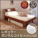 送料無料 ベッド ベット 木製ベッド ディスプレイ棚付き スノコベッド 充電 天然木 木目 シンプル
