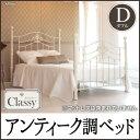 送料無料 ベッド ベット クラシックベッド ウッドスプリング アンティークベッド 姫系ベッ