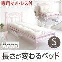 送料無料 ベッド ベット 金属ベッド カウチソファ 伸縮式 ...