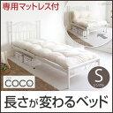 送料無料 ベッド ベット 金属ベッド カウチソファ 伸縮式 伸縮ベッド 子供用ベッド スノコ