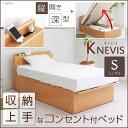 送料無料 ベッド ベット 収納ベッド 大容量 大量収納 リフトアップベッド 収納付きベッド 跳ね上げ式ベッド 大型収納ベッド ベッド下収納棚付き コンセント付き 跳ね上げ式収納ベッド Kネイビス 深型 縦開き 【フレームのみ】 シングル ナチュラル knv2shina
