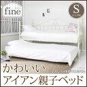 送料無料 ベッド ベット ツインベッド ツインベット プリンセスベッド 姫系ベッド 姫ベッド