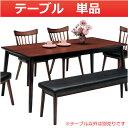 ダイニングテーブル 幅170cm アンティ