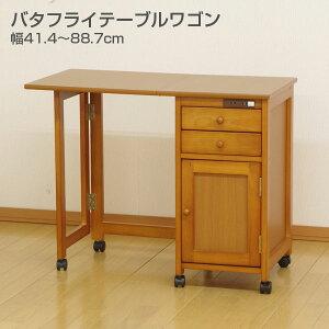 バタフライテーブルワゴン ブレンド キッチン ダイニング テーブル バタフライ キャスター