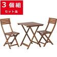 ガーデンファニチャー3点セット(折りたたみ木製ガーデンテーブル&チェア2脚) b-79444