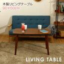 木製リビングテーブル 幅90cm ハイタイプ b-96118