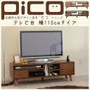 送料無料 Pico series TV Rack ピコ 幅110 〜40型 テレビ台 テレビラック テレビボード 薄型テレビ TV台 TVボード TVラック ローボード リビングボード ブラウン ナチ