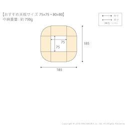 送料無料はっ水リバーシブル省スペースこたつ布団モルフ75×75cmこたつ用(183×183)こたつ布団正方形省スペース21101612