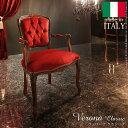 完成品 ヴェローナクラシック アームチェア(1人掛け) 椅子 chair イス いす チェア チェアー ひじ掛け 肘付き ヨーロピアン調 猫足猫脚 イタリア製椅子 1人用 1P リビング 42200046